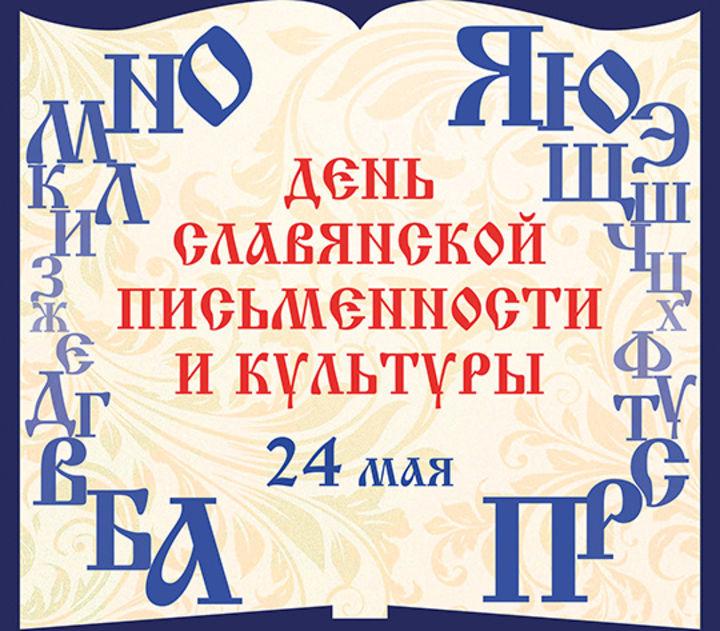 День славянской письменности открытки